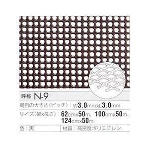 トリカルシート トリカルネット CLV-N-9-620 黒 幅620mm×長さ10m 切り売り|nippon-clever