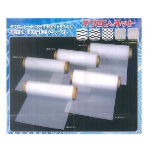 テフロンネット  メッシュ寸法:6メッシュ相当 巾:300mm×長さ:10m 厚さ: 1.2 切り売り カット販売|nippon-clever