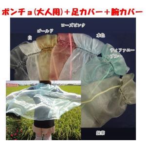 虫除けネットPRO  ポンチョ(大人用)+足カバー+腕カバー セット|nippon-clever