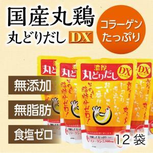 丸どりだしデラックス(250g×12袋) 無添加・無脂肪 日本スープの丸鶏スープストック|nippon-soup