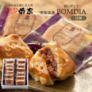 大分県 お土産 パイ お取り寄せ グルメ ギフト 菊家 ボンディア 12個入り|nipponmarche