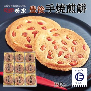 大分県 お土産 おせんべい お取り寄せ グルメ ギフト 菊家 豊後手焼 煎餅 27枚入り|nipponmarche