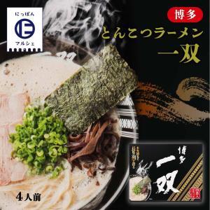 福岡 博多 らーめん 土産 豚骨 拉麺 麺 ヌードル  [EVORISE] 博多 とんこつ ラーメン 一双 4食 nipponmarche