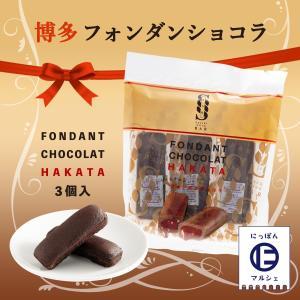 九州 福岡 お土産 お菓子 チョコレート 焼菓子  [木村]  博多 フォンダンショコラ 3個