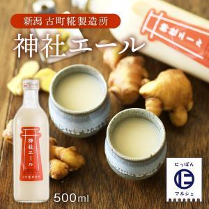 生姜 甘酒 糀 米糀 ノンアルコール  [古町糀製造所] 神社エール 500ml|nipponmarche