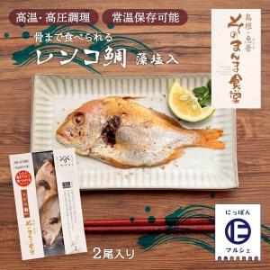 [ヤマヲ水産] レンコ鯛 藻塩入 2尾 /レンコ鯛 おみやげ ギフト 島根県 おつまみ おやつ