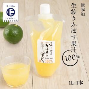 カボス かぼす 果汁 100% 大分 九州 お取り寄せ グルメ ギフト あねさん工房 無添加 生絞りかぼす果汁 1000ml|nipponmarche