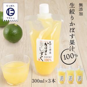 カボス かぼす 果汁 100% 大分 九州 お取り寄せ グルメ ギフト あねさん工房 無添加 生絞りかぼす果汁 300ml×3本|nipponmarche
