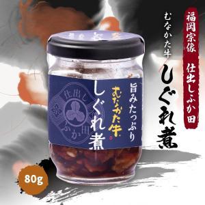 牛しぐれ煮 九州 福岡 宗像市 ギフト おみやげ おかず  [仕出しふか田] むなかた牛しぐれ煮 80g|nipponmarche