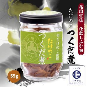 たけのこ たけのこ佃煮 九州 福岡 宗像市 ギフト  [仕出しふか田] たけのこ佃煮 55g|nipponmarche