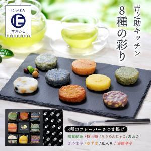 鹿児島県 おいしい さつまあげ お取り寄せ グルメ ギフト 吉之助キッチン 8種の彩り nipponmarche