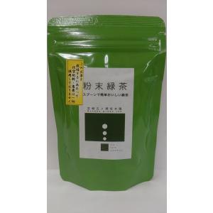 宮崎県 緑茶 茶葉 お取り寄せ グルメ ギフト 坂本園 粉末緑茶 100g|nipponmarche