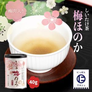 しいたけ梅茶 広島県 東広島産 げんぼく栽培しいたけ 和食  [さきしま] しいたけ茶 梅ほのか 40g|nipponmarche