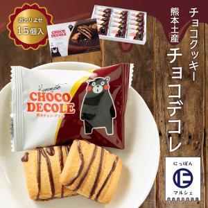九州 熊本 お菓子 お土産 阿蘇 くまモン お取り寄せ  [木村]  チョコクッキー 熊本土産 チョコデコレ  15個|nipponmarche