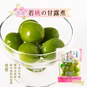 桃の甘露煮 若桃 甘露煮  [あぶくま食品] 国産若桃の甘露煮 100g