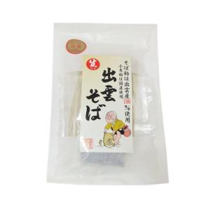 蕎麦 おいしい 島根県 お取り寄せ グルメ ギフト サトー食品 出雲 生そば 袋入    125g