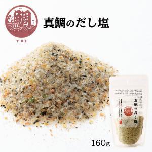 国産 真鯛 お吸い物 出汁 調味料  [健扇] 出汁 真鯛のだし塩 180g|nipponmarche