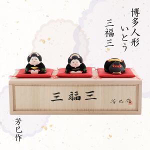 日本 お祝い 結婚 婚姻 ギフト にんぎょう 福岡 博多  [博多人形いとう] 三福三 お福さん 芳巳作|nipponmarche