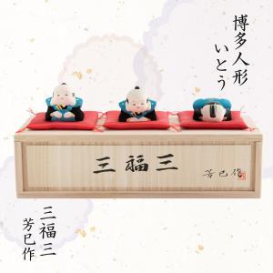 日本 お祝い 結婚 婚姻 ギフト にんぎょう 福岡 博多  [博多人形いとう] 三福三 福助 芳巳作|nipponmarche