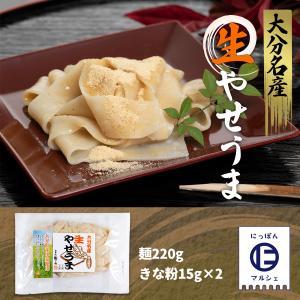 大分県 人気 スイーツ お取り寄せ グルメ ギフト 由布製麺 ゆふいん 生やせうま 麺220gきな粉15g×2|nipponmarche