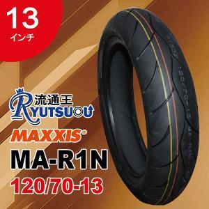 MAXXIS (マキシス) MA-R1N 120/70-13 53P 新品 日本初上陸!ヤマハマジェ...