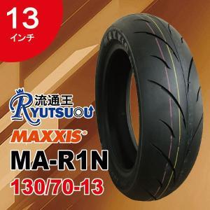 MAXXIS (マキシス) MA-R1N 130/70-13 57P 新品 リア用 日本初上陸!ヤマ...