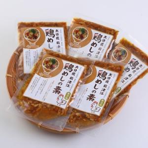 大分県の郷土料理、おこげの香ばしい鶏めしです。「大分 具だくさん鶏めしの素セット」 渡邉食品企画・大分県 送料無料 ポイント消化 nipponselect