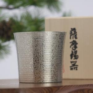 【鹿児島県指定の伝統工芸品。焼酎・ビールに最適のグラスです。】300年の歴史がある錫工芸、イオン効果...