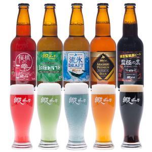 ビール 贈り物 網走ビール オリジナルグラス&ビールセット 〔5種×1本〕 人気の桜桃の雫【沖縄・離...