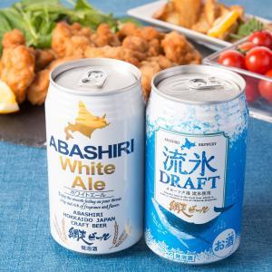 流氷ドラフト ABASHIRIホワイトエール 8本 セット 国産 北海道 網走ビール 発泡酒 青いビ...