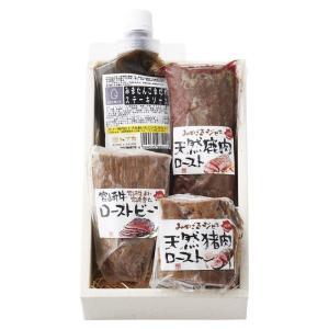 超熟 天然鹿肉・猪肉・宮崎牛ロースト3種セット|産直お取り寄せニッポンセレクト