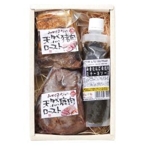超熟 天然鹿肉・猪肉ローストセット|産直お取り寄せニッポンセレクト