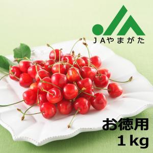 さくらんぼ 佐藤錦 お特用 大粒 Lサイズ 露地 1kg 産...