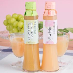 フルーツジュース 清水 白桃 ジュース 葡萄 マスカット オ...