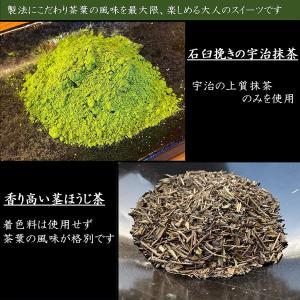 【香り高いお茶の風味ともちもちの食感が自慢のスイーツ。】 明治初期からお茶に携わる伝統を大切にする京...