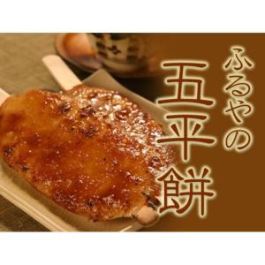 送料無料 和菓子 スイーツ ふるや五平餅〔120g×20本〕