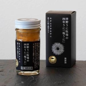 人気 詰め合わせ 送料無料 贈り物 北三陸産の特Aランク 塩ウニ|nipponselect