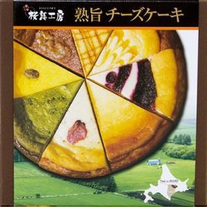 洋菓子 北海道 お取り寄せスイーツ sweets チーズケーキ 8個 ギフトセット 十勝 生乳使用 送料無料|nipponselect|03