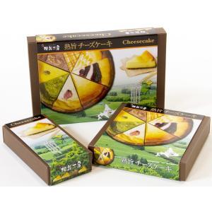 洋菓子 北海道 お取り寄せスイーツ sweets チーズケーキ 8個 ギフトセット 十勝 生乳使用 送料無料|nipponselect|04