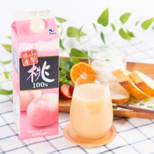 桃ジュース 果汁100% ピーチ 山梨特産 フルーツジュース 白桃 有限会社誠 山梨県 送料無料 ポイント消化|nipponselect|04