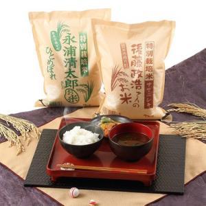 ササニシキ&ひとめぼれ  特別栽培米食べくらべセット 送料無料 ポイント消化 nipponselect