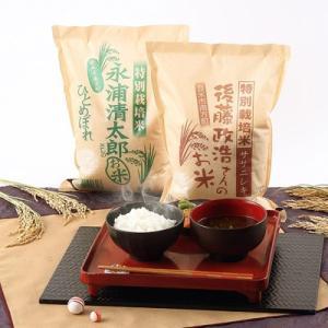 ササニシキ&ひとめぼれ  特別栽培米食べくらべセット8kg 送料無料 ポイント消化 nipponselect