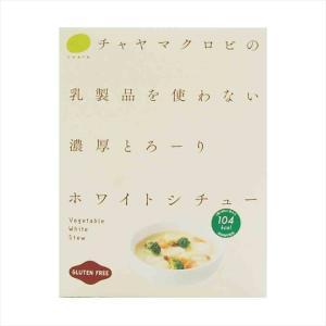 ホワイトシチュー 5個 チャヤ マクロビ 惣菜 シチュー レトルト食品 グルテンフリー 化学調味料不使用 無添加 保存食 ヴィーガンの画像