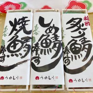 3種のわさび葉鯖の食べ比べセット 詰合せ 寿司 惣菜 すし ごはんもの しめ鯖 梅守本店 奈良 わさび葉寿司うめもり|産直お取り寄せニッポンセレクト