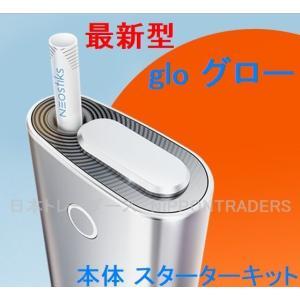 新型 glo グロー 本体 スターターキット シルバー 電子タバコ 新品 未開封 未登録 国内正規品