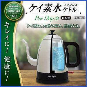 ケイ素水ステンレスケトル TOA-FDSI【日本製】|水素水|ケイ素水|ケイ素水| 珪素|けい素やかん|電気ポット|電気ケトル| 電気湯沸しケトルの画像
