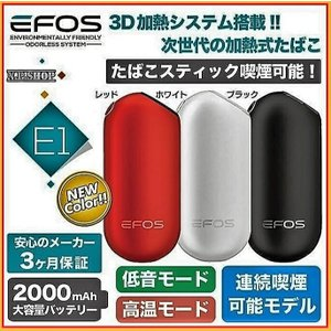 商品名 加熱式タバコ 互換 EFOS E1 カラー  ■レッド ■ホワイト ■ブラック 本体サイズ ...
