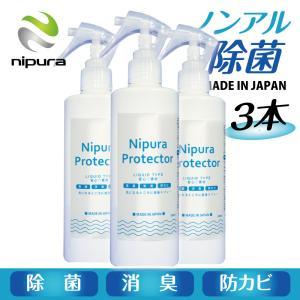 ニプラプロテクター 除菌スプレー300ml 3本セット ウイルスコロナ対策 花粉対策 カンタン除菌 ...
