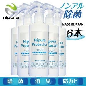 ニプラプロテクター 除菌スプレー300ml 6本セット ウイルスコロナ対策 花粉対策 カンタン除菌 ...