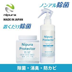 ニプラプロテクター スプレー300ml&置き型200gセット コロナ対策 花粉対策 日本製 安心安全...